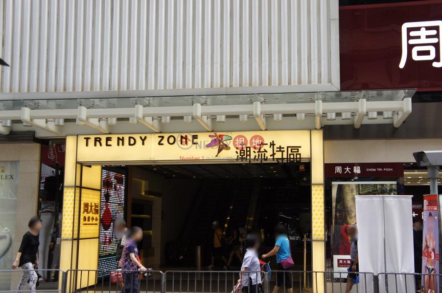 Trendy Zone (Trendy Zone) Mong Kok|搵地(OneDay)(5)