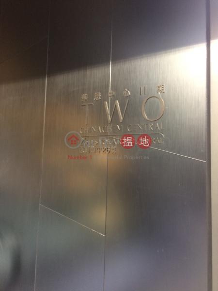 華懋中心II期 (Two Chinachem Central) 中環|搵地(OneDay)(1)