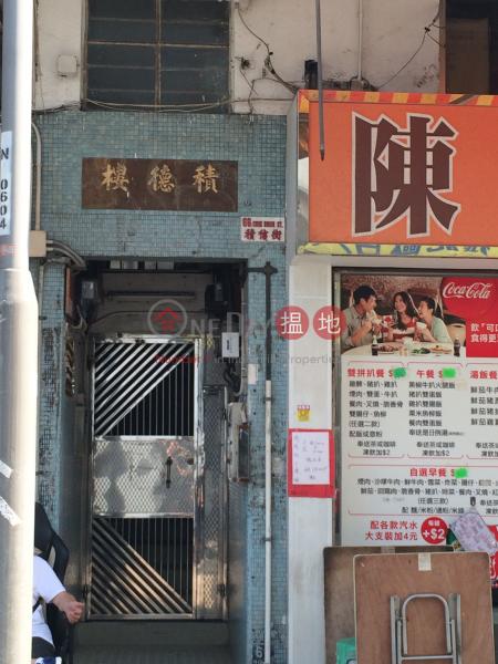 積德樓 (Chik Tak Building) 大圍|搵地(OneDay)(2)