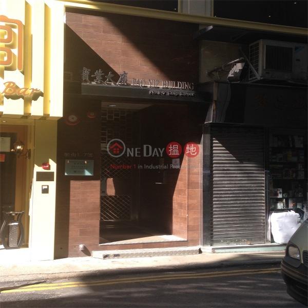Pao Yip Building (Pao Yip Building) Wan Chai|搵地(OneDay)(1)