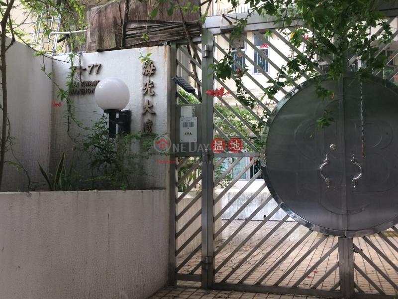 海光大廈 (Hai Kwang Mansion) 石塘咀|搵地(OneDay)(3)