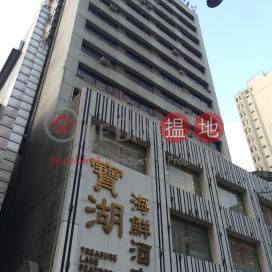 Haleson Building,Central, Hong Kong Island