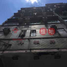 青山道250號,長沙灣, 九龍