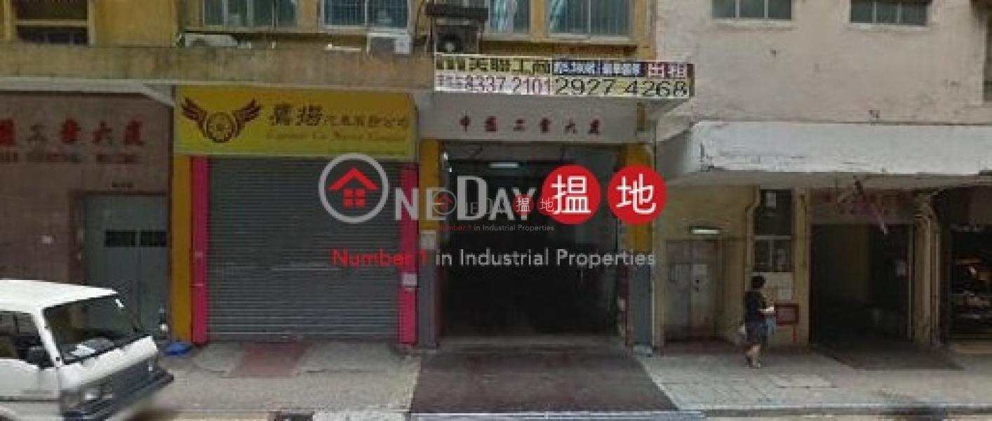JONE MULT FTY BLDG, Jone Mult Industrial Building 中懋工業大廈 Rental Listings | Kwun Tong District (lcpc7-05771)