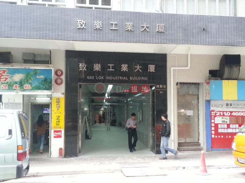 香港搵樓 租樓 二手盤 買樓  搵地   工業大廈出租樓盤 致樂工業大廈