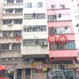 筲箕灣道239號,西灣河, 香港島