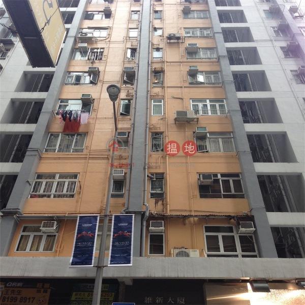 維新大廈 (Wai Sun Building) 灣仔|搵地(OneDay)(3)