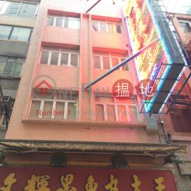 威靈頓街94號,中環, 香港島