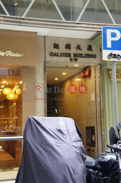 Galuxe Building (Galuxe Building ) Central|搵地(OneDay)(2)