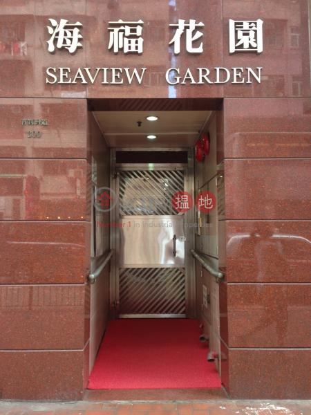 海福花園 (Seaview Garden) 筲箕灣|搵地(OneDay)(1)