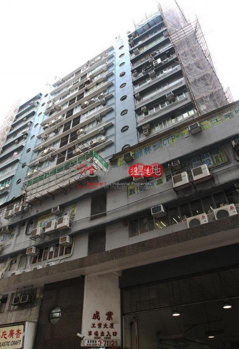 成業工業大廈|觀塘區成業工業大廈(Shing Yip Industrial Building)出租樓盤 (lcpc7-05828)_0
