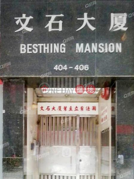香港搵樓 租樓 二手盤 買樓  搵地   住宅出售樓盤 位置優越,商機無限,人流不絕文石大廈買賣盤