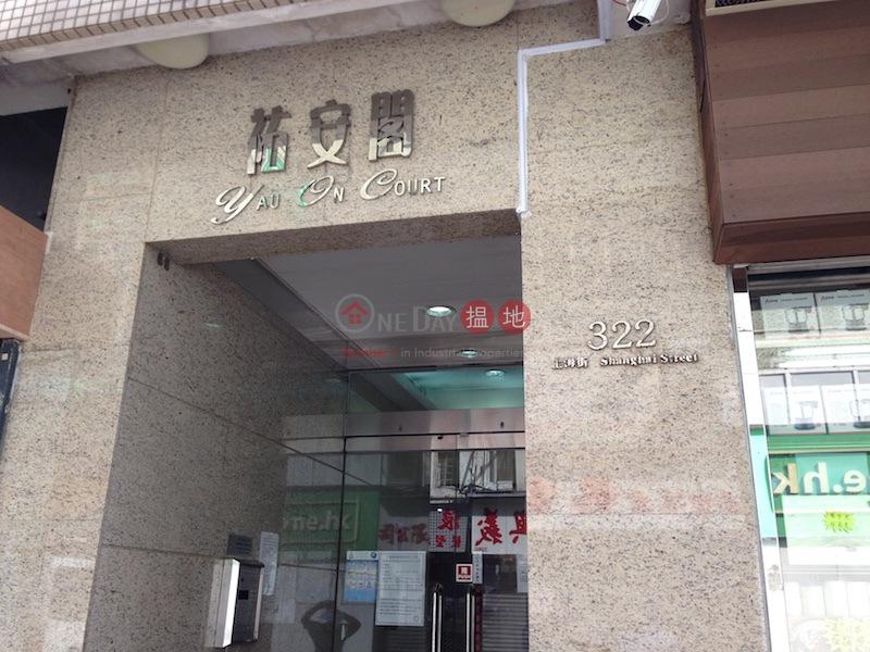 祐安閣 (Yau On Court) 油麻地|搵地(OneDay)(1)