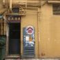 民康大廈 (Man Hong Mansion) 元朗西裕街17號|- 搵地(OneDay)(2)