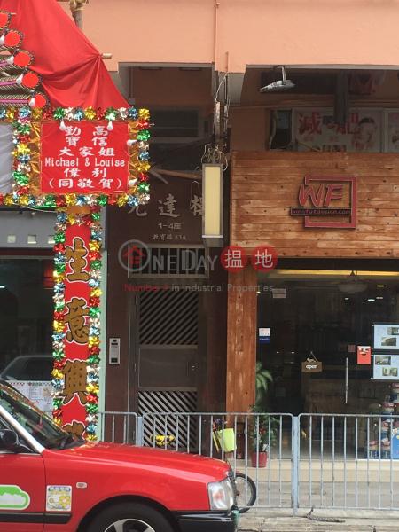 元達樓 (Yuen Tat Building (House)) 元朗 搵地(OneDay)(2)