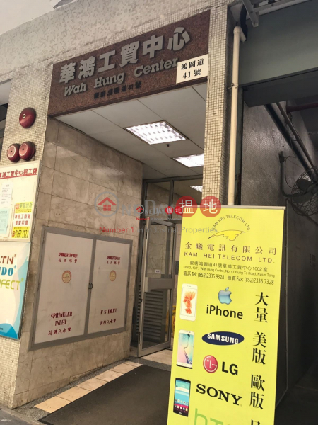 WAH HUNG CTR, Wah Hung Centre 華鴻工貿中心 Rental Listings | Kwun Tong District (lcpc7-06217)
