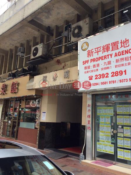 福華街55A號 (55A Fuk Wa Street) 深水埗|搵地(OneDay)(1)