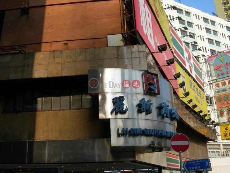 Lai Sun Commercial Centre (Lai Sun Commercial Centre) Cheung Sha Wan 搵地(OneDay)(2)