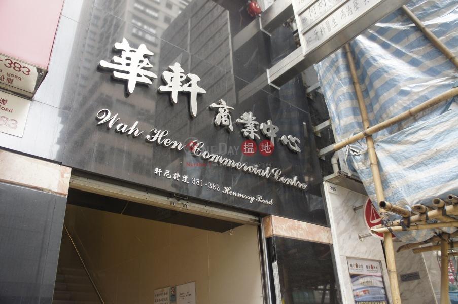 Wah Hen Commercial Centre (Wah Hen Commercial Centre) Wan Chai|搵地(OneDay)(2)