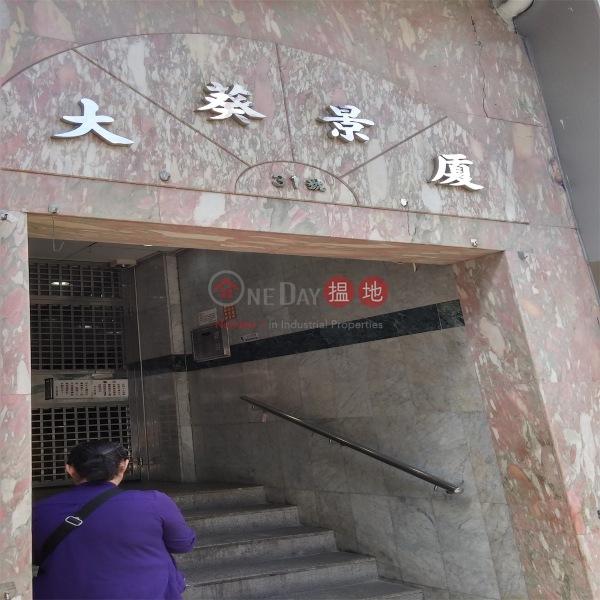 Kwan King Building (Kwan King Building) Kwai Chung|搵地(OneDay)(1)