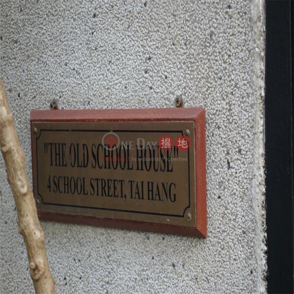 書館街4號 (4 School Street) 銅鑼灣 搵地(OneDay)(1)