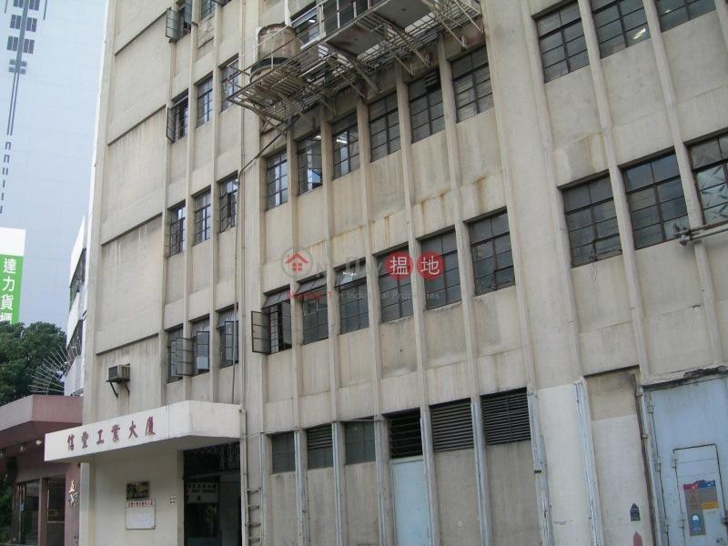 信豐工業大廈 (Symphone Industrial Building) 荃灣東|搵地(OneDay)(3)