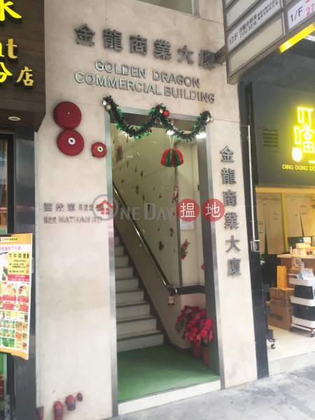 Golden Dragon Commercial Building (Golden Dragon Commercial Building) Yau Ma Tei|搵地(OneDay)(1)