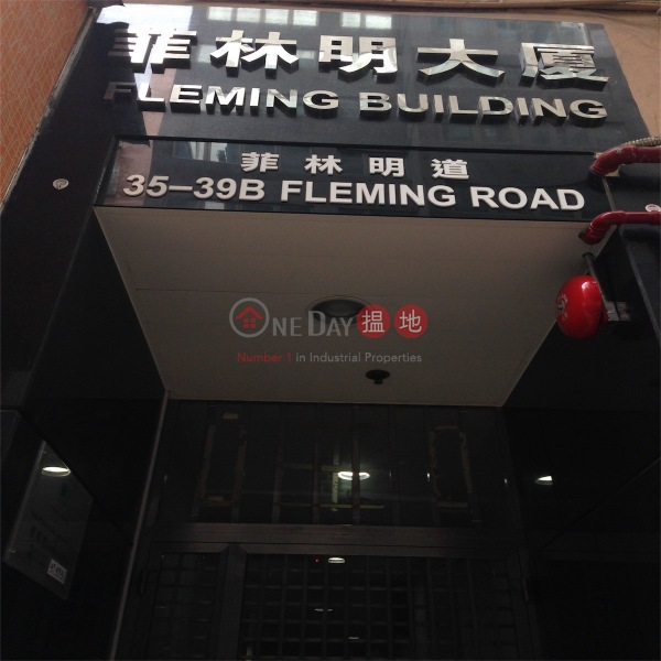 Fleming Mansion (Fleming Mansion) Wan Chai|搵地(OneDay)(1)
