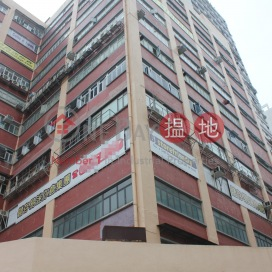 Lee Sum Factory Building,San Po Kong, Kowloon