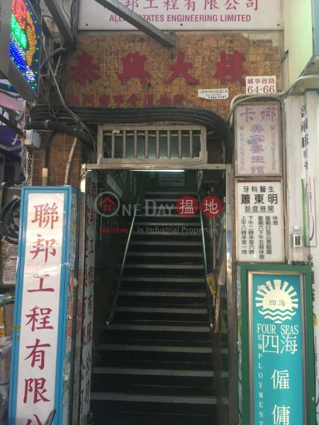 Tai Hing Building (Tai Hing Building) Tuen Mun|搵地(OneDay)(2)