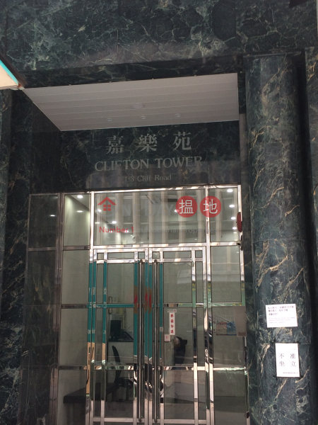 Clifton Tower (Clifton Tower) Yau Ma Tei|搵地(OneDay)(2)