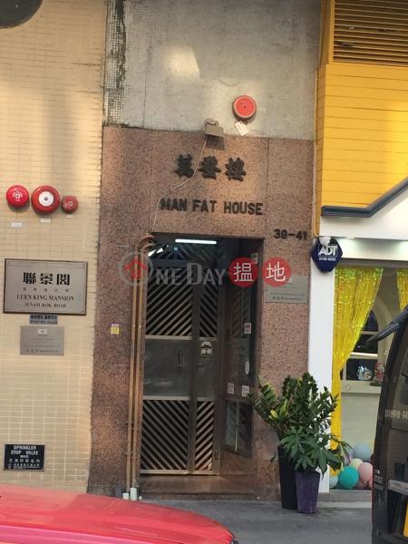 LUEN KING MANSION (LUEN KING MANSION) Kowloon City 搵地(OneDay)(1)