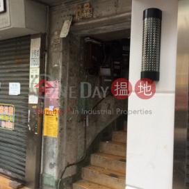 169 Yee Kuk Street|醫局街169號