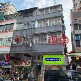 4 Ma Tau Kok Road,To Kwa Wan, Kowloon