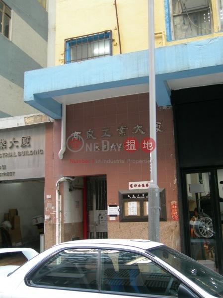 Ko Leung Industrial Building (Ko Leung Industrial Building) Kwun Tong|搵地(OneDay)(1)