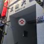玉山大廈 (Giok San Building) 灣仔登龍街31-35號|- 搵地(OneDay)(4)