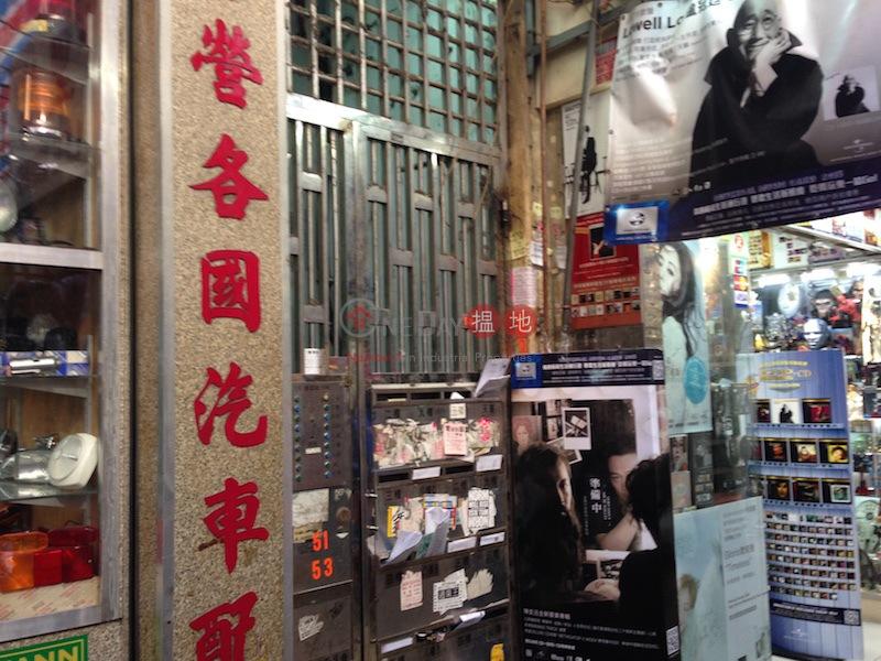 通菜街51-53號 (51-53 Tung Choi Street ) 旺角|搵地(OneDay)(1)