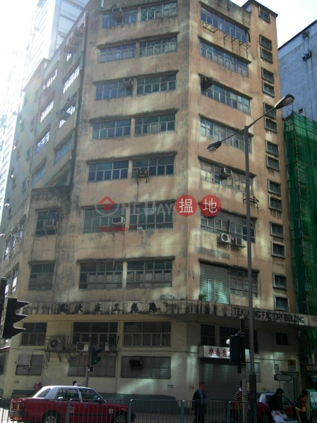 迪光工廠大廈 (Tek Kong Factory Building) 觀塘|搵地(OneDay)(2)