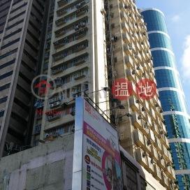 國賓大廈,北角, 香港島
