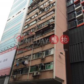 明興大樓,銅鑼灣, 香港島