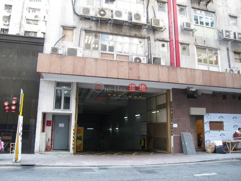 華富工貿中心 (Winful Centre) 觀塘|搵地(OneDay)(3)