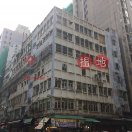 Fung Wah Factory Building|豐華工業大廈