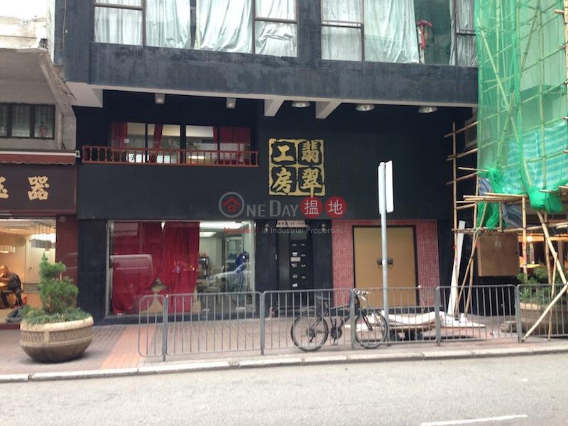 廣東道556-558號 (556-558 Canton Road) 佐敦|搵地(OneDay)(1)
