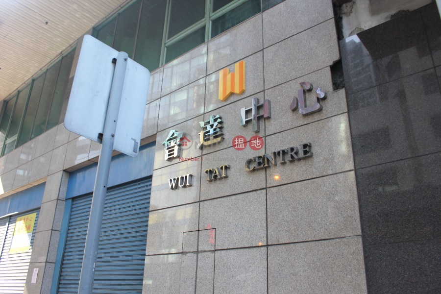 會達中心 (Wui Tat Centre) 上環|搵地(OneDay)(4)