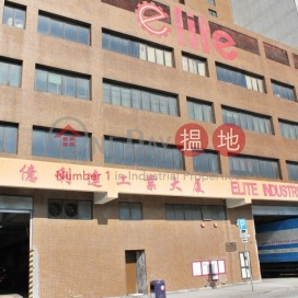 Elite Industrial Building|億利達工業大廈