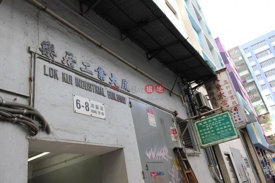 Lok Kui Industrial Building (Lok Kui Industrial Building) Kwun Tong|搵地(OneDay)(4)