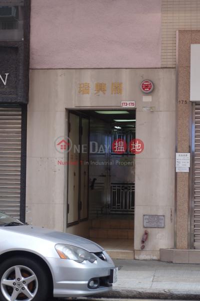 瑞興閣 (Shui Hing Court) 筲箕灣|搵地(OneDay)(1)