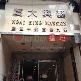 Ngai Hing Mansion,Mong Kok, Kowloon