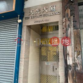 Tin Kwong Building,To Kwa Wan, Kowloon