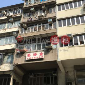 26 Nam Cheong Street,Sham Shui Po, Kowloon